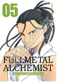 FULLMETAL ALCHEMIST แขนกลคนแปรธาตุ (Limited) เล่ม 5 สินค้าเข้าร้านวันอังคารที่ 5/6/61