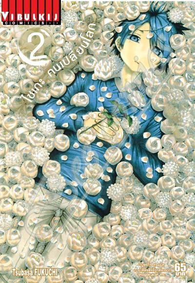 ไซเกะ คนเปลี่ยนโลก เล่ม 2 สินค้าเข้าร้านวันพุธที่ 6/12/60