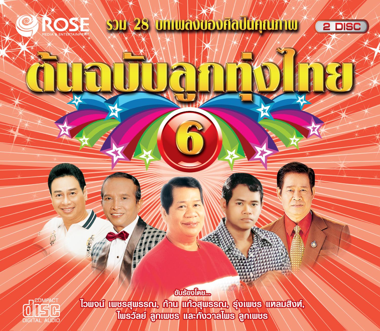 CD28 เพลง ต้นฉบับลูกทุ่งไทย 6 ( ก้าน ไวพจน์ ไพรวัลย์ รุ่งเพชร กังวาลไพร)
