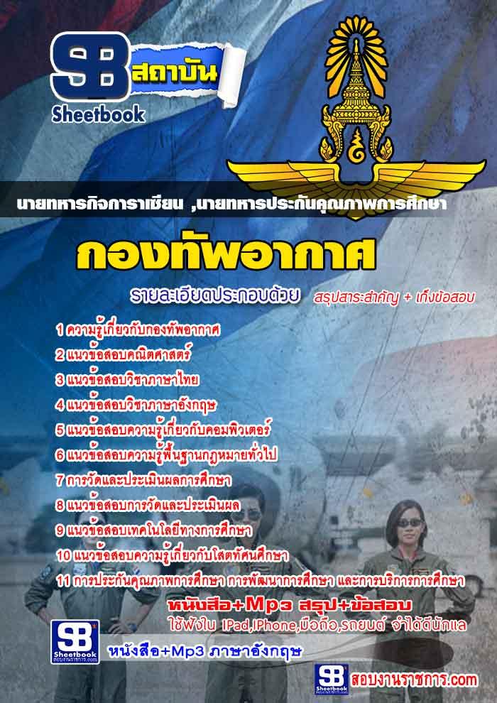 สรุปแนวข้อสอบนายทหารกิจการอาเซียน,นายทหารประกันคุณภาพการศึกษา กองทัพอากาศ