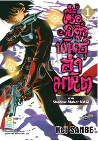 เชื้ออสูรพันธุ์อำมหิต ภาค Shadow Maker NAGI เล่ม 1