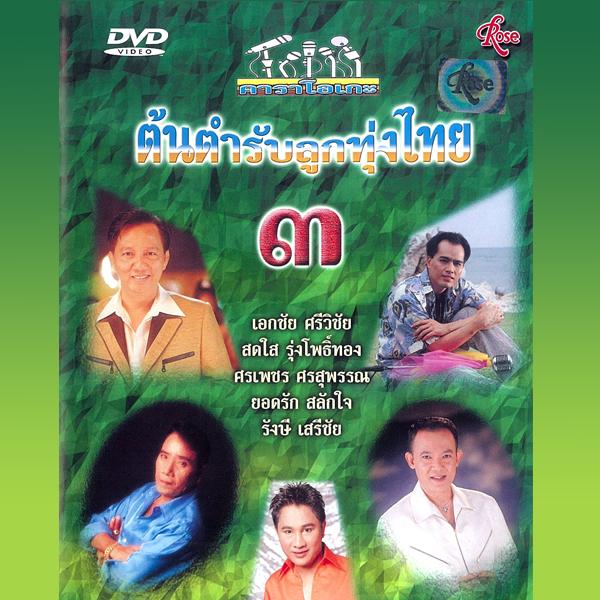 ต้นตำรับลูกทุ่งไทย 3