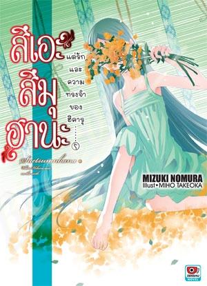 สึเอะสึมุฮานะ แด่รักและความทรงจำของฮิคารุ เล่ม 5 สินค้าเข้าร้านวันจันทร์ที่ 5/6/60