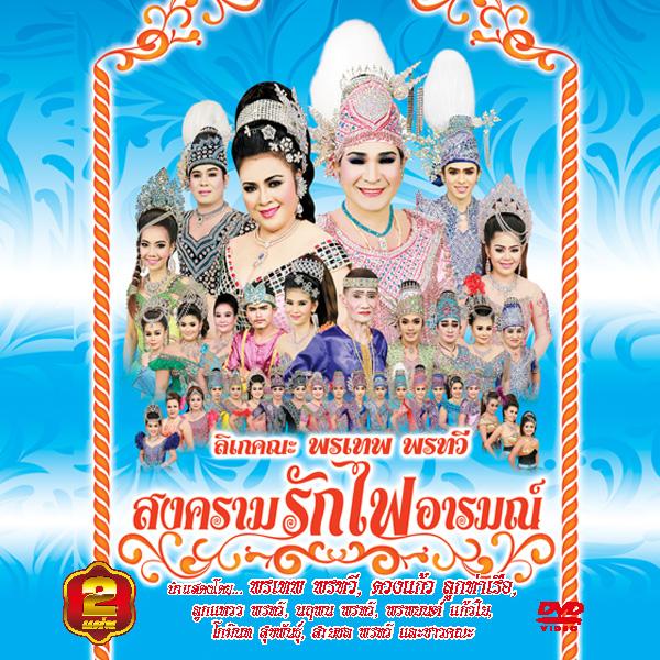 DVDลิเกคณะพรเทพ พรทวี เรื่อง สงครามรักไฟอารมณ์