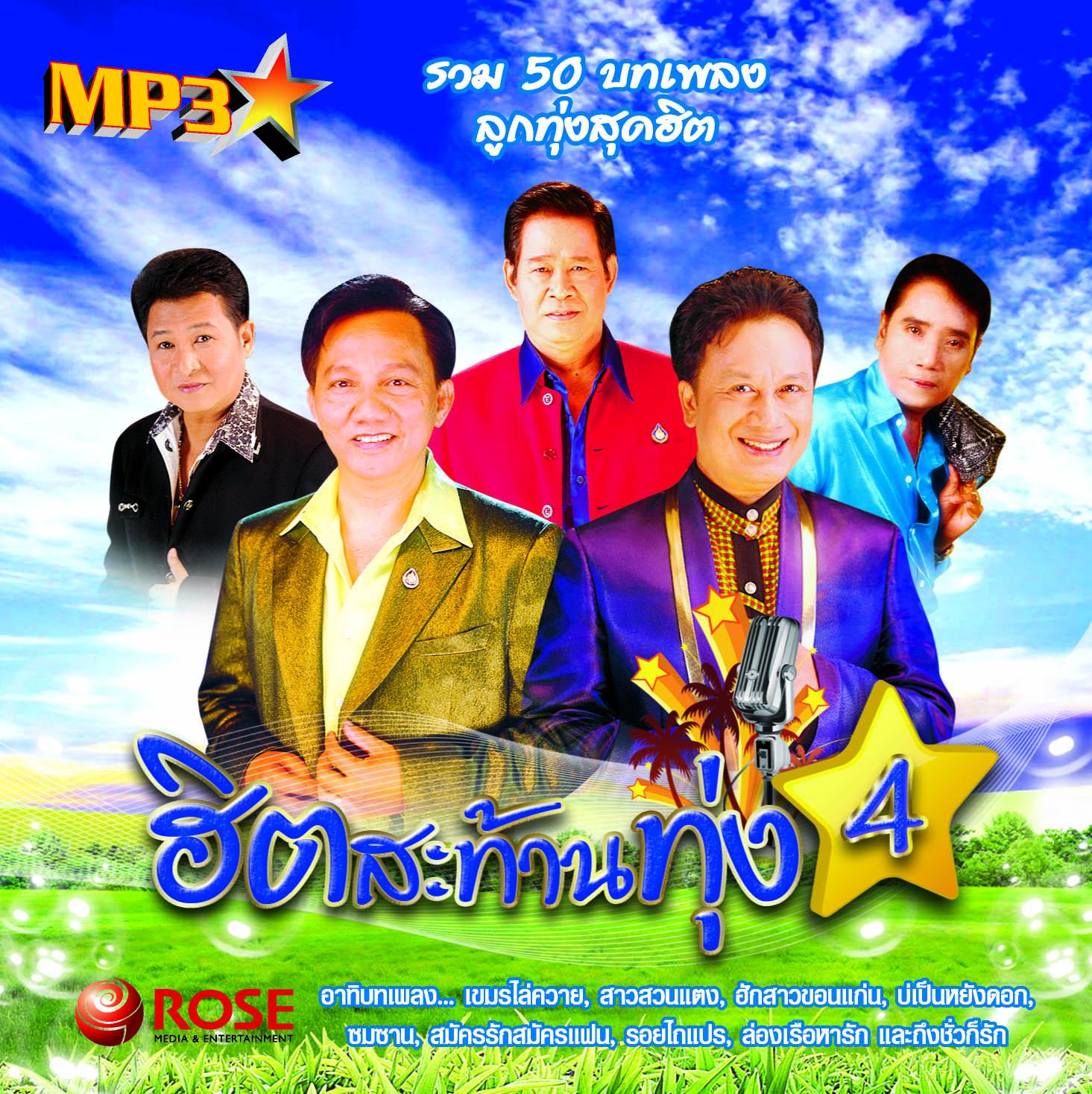 MP3 ฮิตสะท้านทุ่ง 4 (สดใส ศรเพชร กังวาลไพร สัญญา ศรชัย)