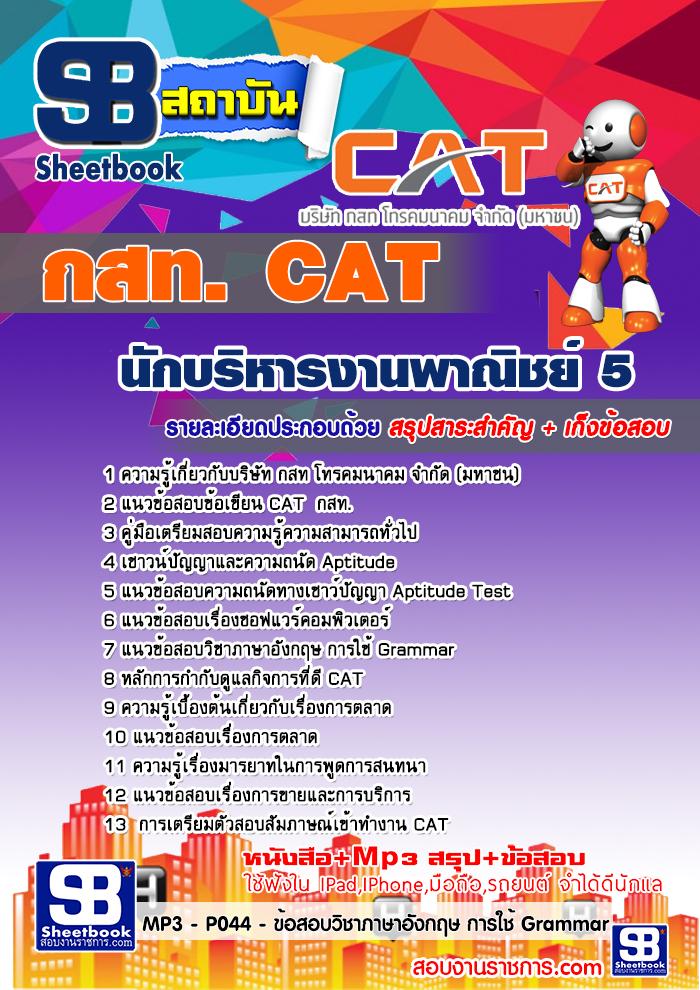 สรุปแนวข้อสอบ นักบริหารงานพาณิชย์ 5 กสท.โทรคมนาคม (CAT)