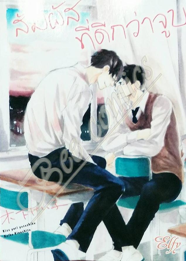 สัมผัสที่ดีกว่าจูบ สินค้าเข้าร้านวันจันทร์ที่ 20/11/60