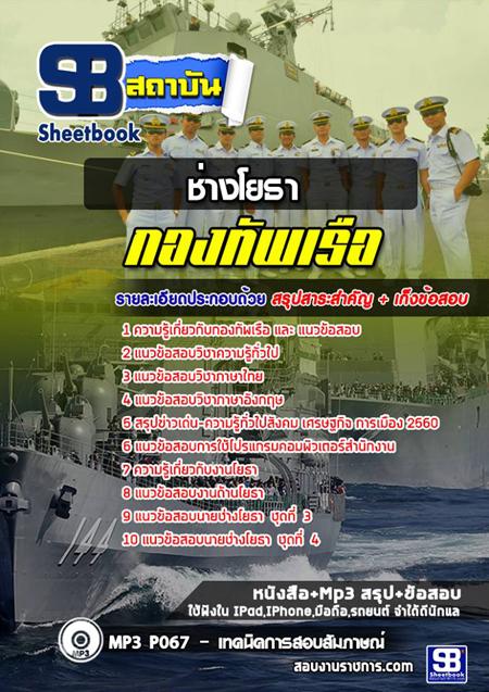 คู่มือ+แนวข้อสอบ(ชั้นประทวน)สาขาช่างโยธา กองทัพเรือ