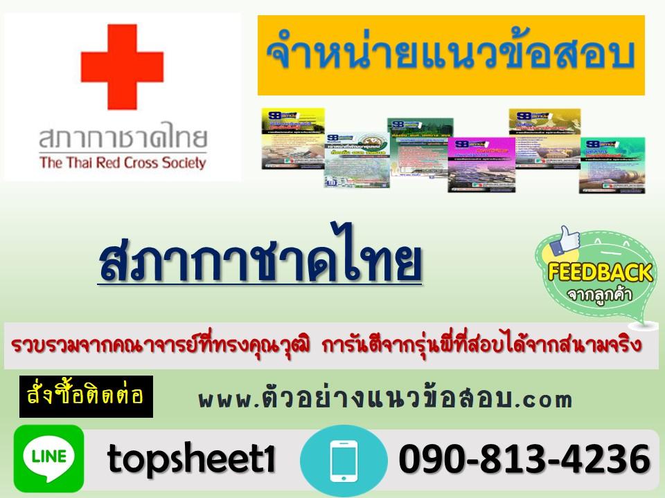 [[NEW]]แนวข้อสอบนักวิทยาศาสตร์การแพทย์ สภากาชาดไทย