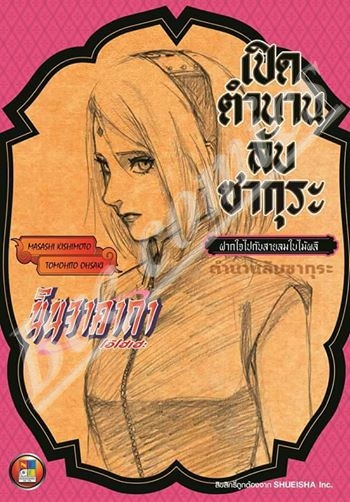 เปิดตำนานลับซากุระ ฝากใจไปกับสายลมใบไม้ผลิ (นิยาย) สินค้าเข้าร้านวันศุกร์ที่ 24/3/60