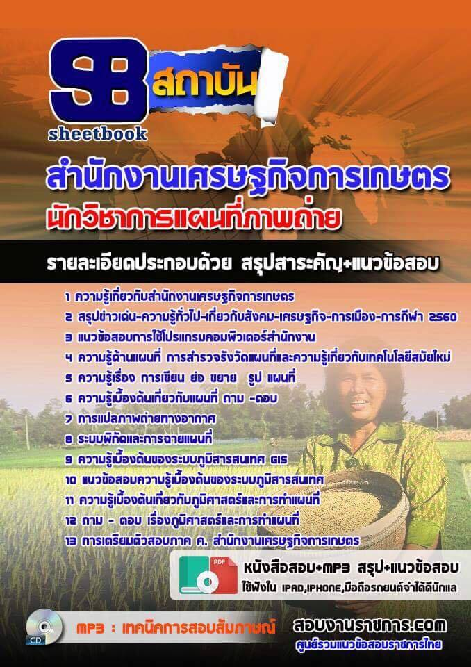 สรุปแนวข้อสอบนักวิชาการแผนที่ภาพถ่าย สำนักงานเศรษฐกิจการเกษตร