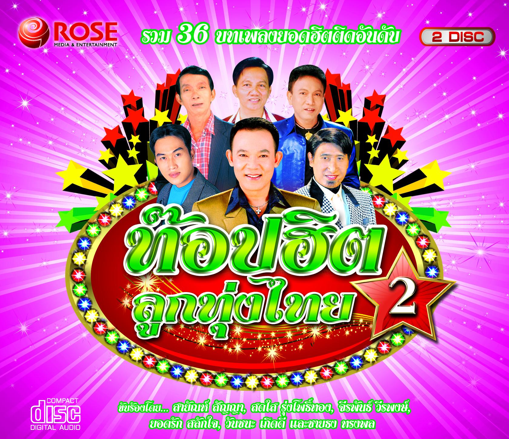 36 เพลง ท๊อปฮิตลูกทุ่งไทย 2 (สายัณห์ สดใส วันชนะ ยอดรัก ชายธง จีรพันธ์)
