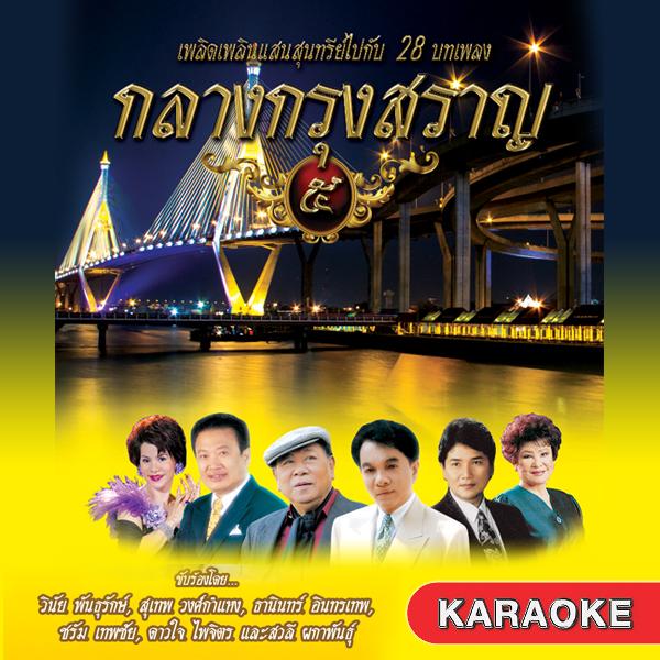 DVD28 เพลง กลางกรุงสราญ 5