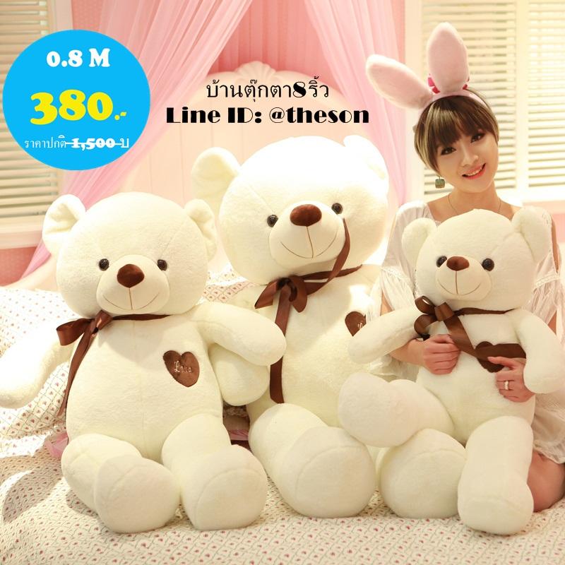 ตุ๊กตาหมีพรีเมียม ปัก LOVE ที่หัวใจ ขนาด 0.8 เมตร