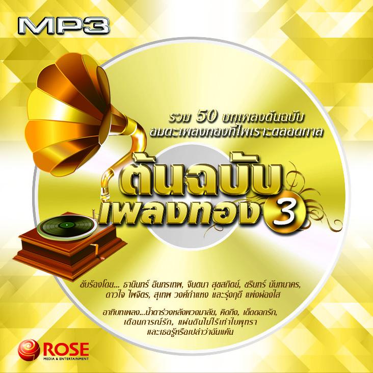 MP3 50 เพลง ต้นฉบับเพลงทอง 3