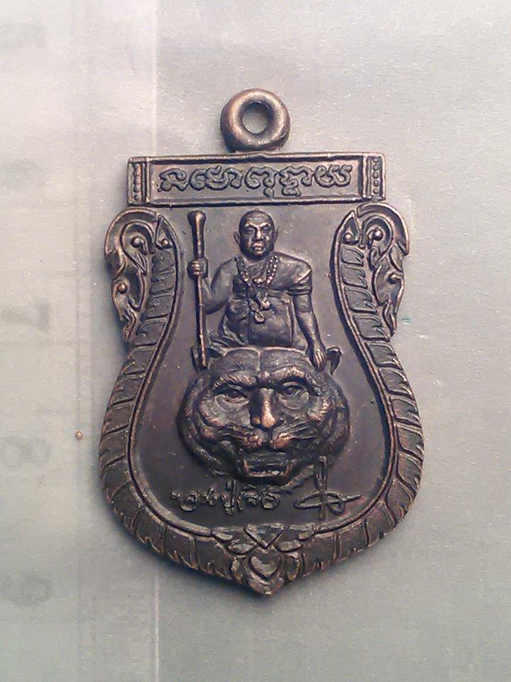 หลวงปู่ เสือ วัด บ้านน้อย อ. พระพุทธบาท สระบุรี 200 /-