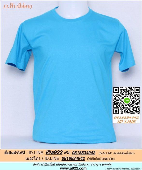 I.เสื้อเปล่า เสื้อยืดสีพื้น สีฟ้า ไซค์ขนาด 40 นิ้ว