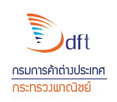 แนวข้อสอบเจ้าพนักงานการเงินและบัญชี กรมการค้าต่างประเทศ New PDF