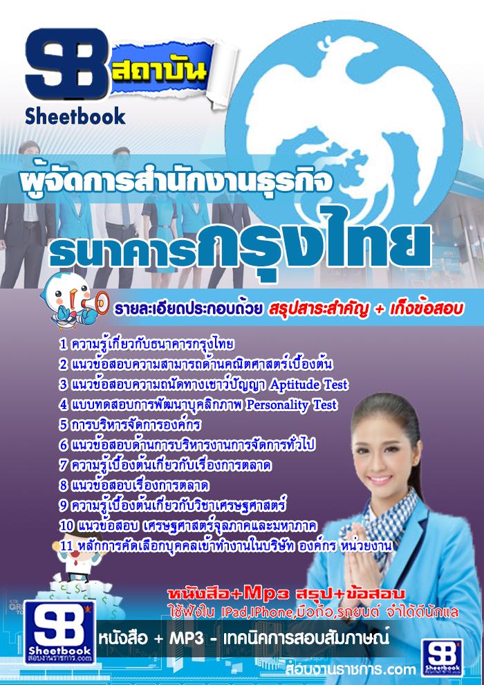 รวมแนวข้อสอบผู้จัดการสำนักงานธุรกิจ ธนาคารกรุงไทย NEW