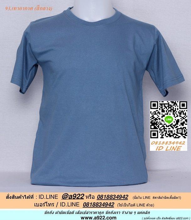 C.เสื้อเปล่า เสื้อยืดสีพื้น สีเทาอากาศ ไซค์ 14 ขนาด 28 นิ้ว (เสื้อเด็ก)