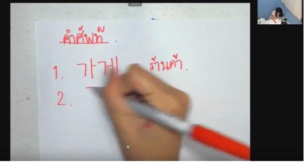 สอนภาษาเกาหลีออนไลน์ (ครูบี) Basic1 บทที่ 1 เรื่อง พยัญชนะในภาษาเกาหลี 1 ตอนที่ 2/2