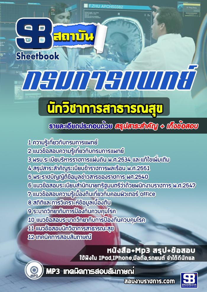 แนวข้อสอบนักวิชาการสาธารณสุข กรมการแพทย์ NEW