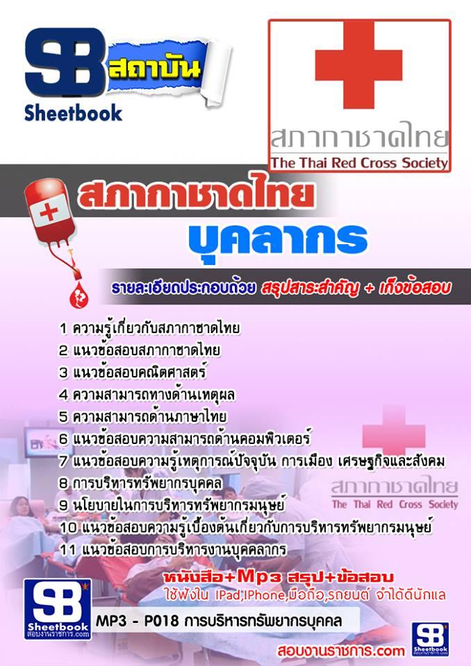 แนวข้อสอบบุคลากร สภากาชาดไทย