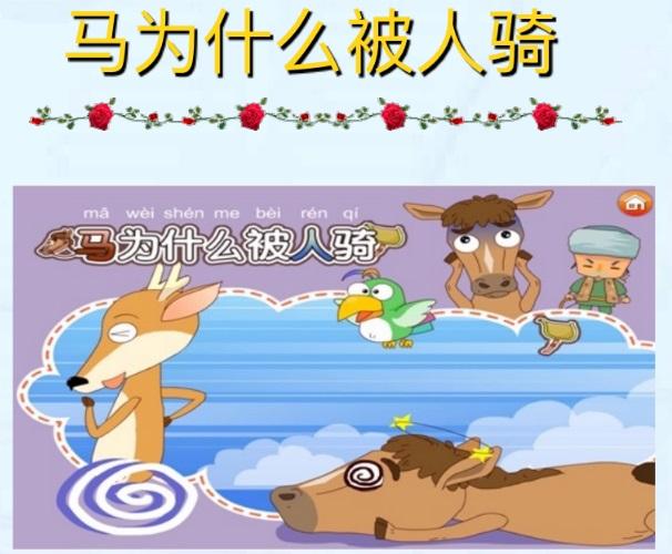 เรียนภาษาจีนออนไลน์ (ครูลูกน้ำ) เล่ม 2 บทที่ 7 เรื่อง (นิทาน) ทำไมม้าถึงให้คนขี่ ตอนที่ 3/3