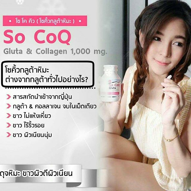 Nok-So CoQ Gluta