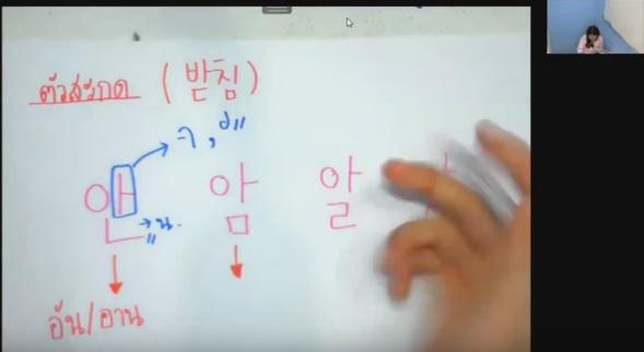 สอนภาษาเกาหลีออนไลน์ (ครูบี) Basic1 บทที่ 3 เรื่อง ตัวสะกด ตอนที่ 1/1