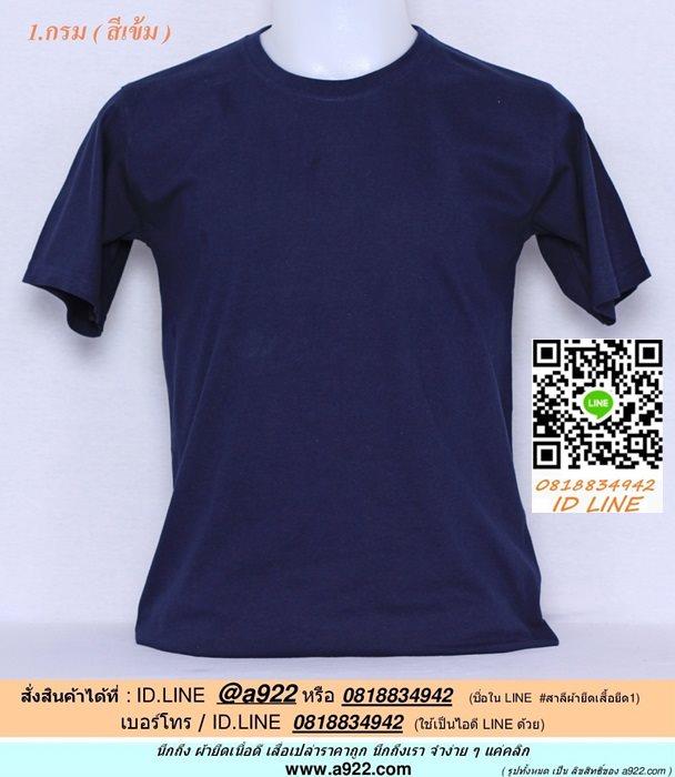 A.เสื้อเปล่า เสื้อยืดสีพื้น สีกรม ไซค์ 10 ขนาด 20 นิ้ว (เสื้อเด็ก)