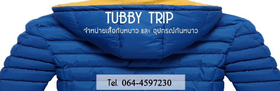 เสื้อกันหนาว Tubby's Trip