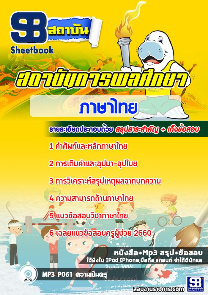 แนวข้อสอบ สถาบันการพลศึกษา เอกภาษาไทย NEW