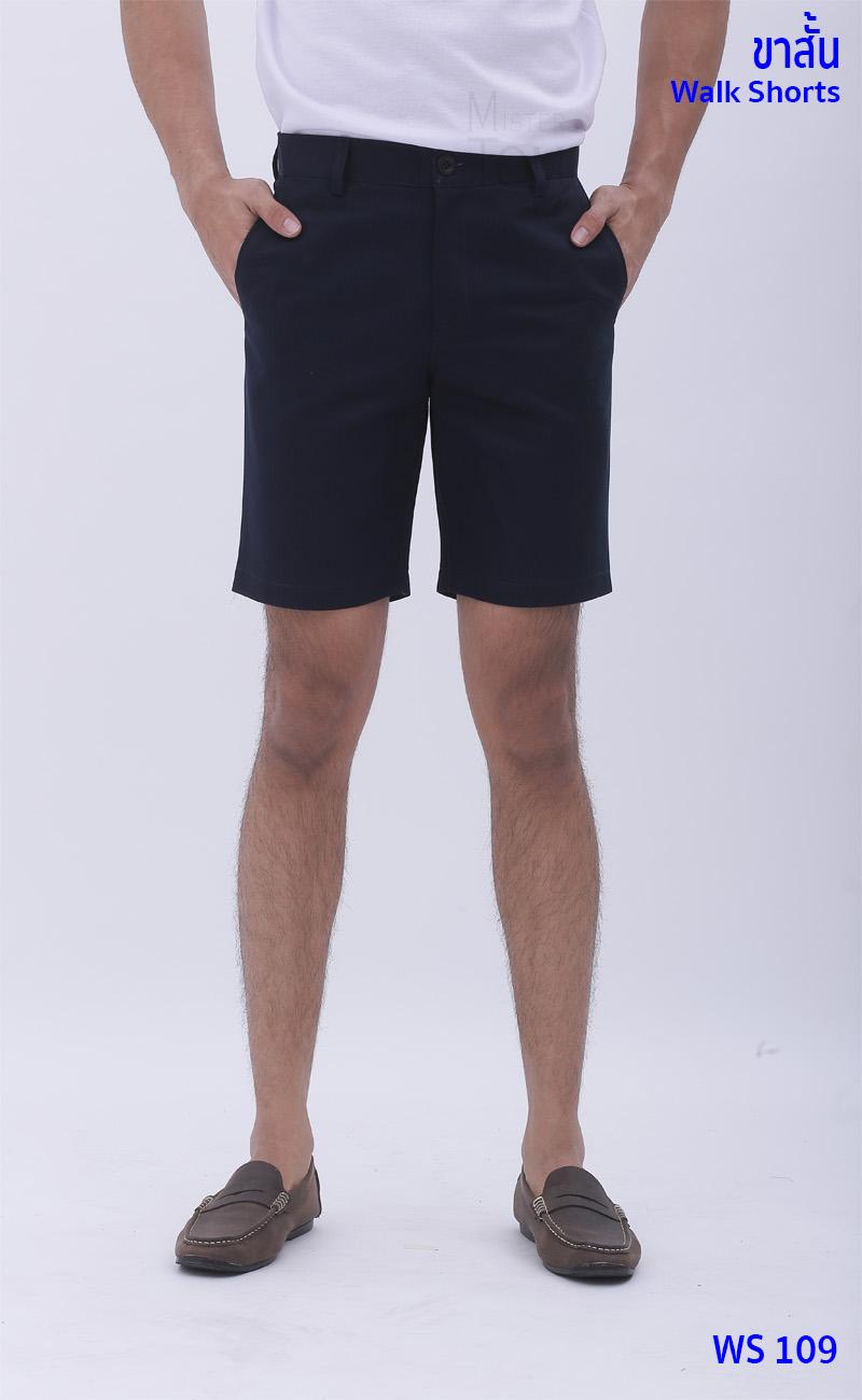 กางเกงขาสั้น สีกรมท่า - Midnight Blue