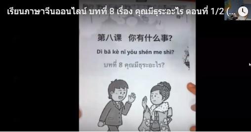 เรียนภาษาจีนออนไลน์ บทที่ 8 เรื่อง คุณมีธุระอะไร ตอนที่ 1/2 ( ครูลูกน้ำ )