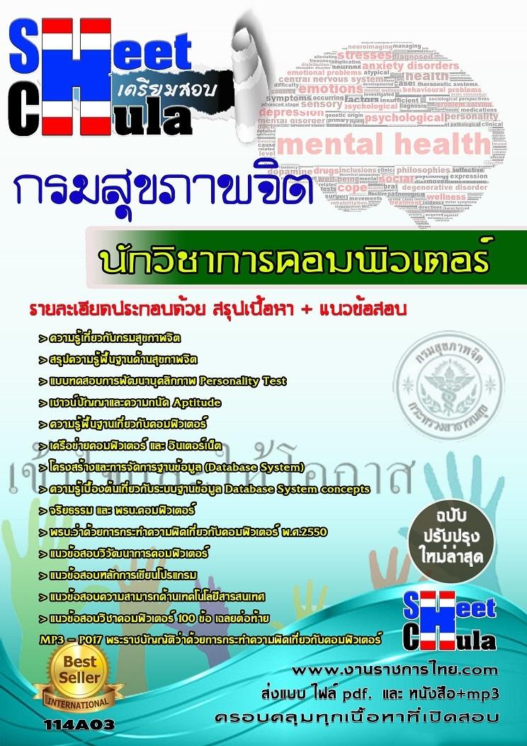 แนวข้อสอบข้าราชการ หนังสือเตรียมสอบ คุ่มือสอบนักวิชาการคอมพิวเตอร์ กรมสุขภาพจิต