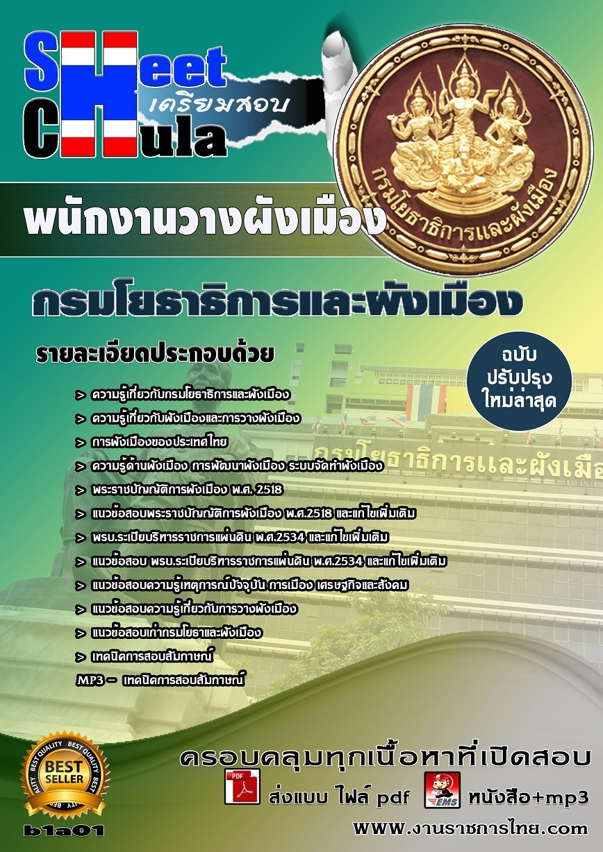 หนังสือเตรียมสอบ คุ่มือสอบ แนวข้อสอบพนักงานวางผังเมือง สำนักงานโยธาธิการและผังเมืองจังหวัด