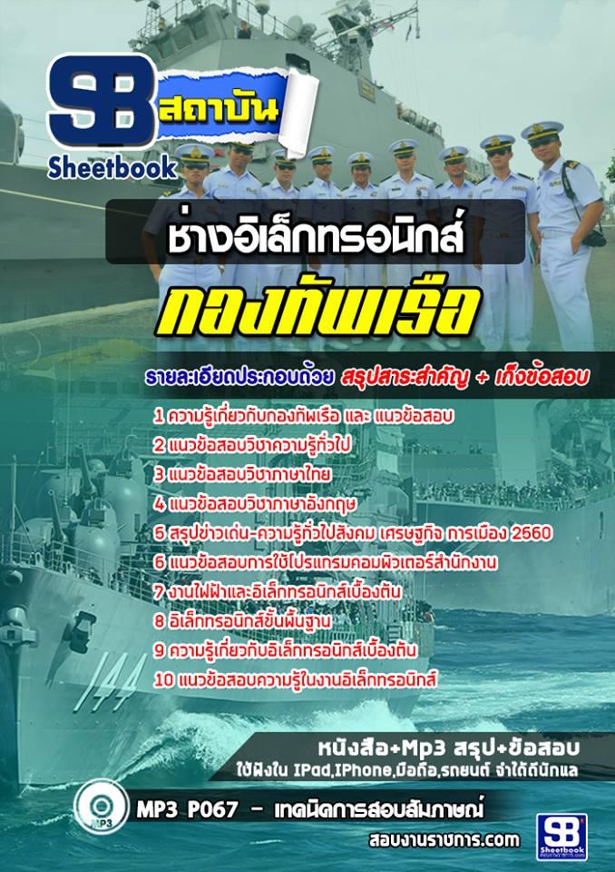 UPDATE#ไฟล์/หนังสือ/สาขาช่างอิเล็กทรอนิกส์ กองทัพเรือ