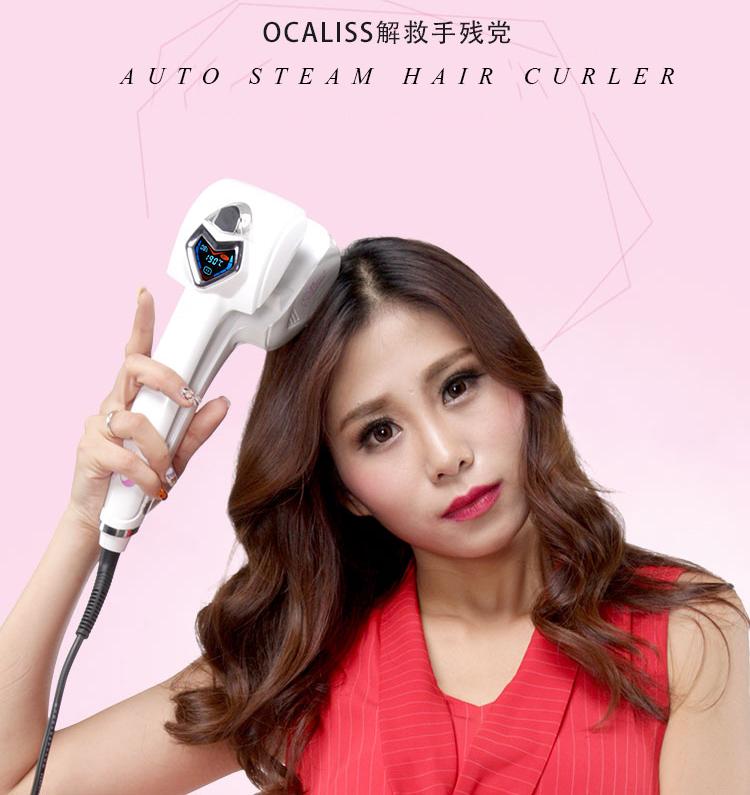 Auto Steam Hair Curler