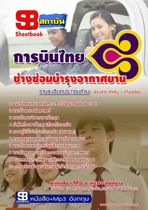 คู่มือเตรียมสอบ ช่างซ่อมบำรุงอากาศยาน บริษัท การบินไทย จำกัด