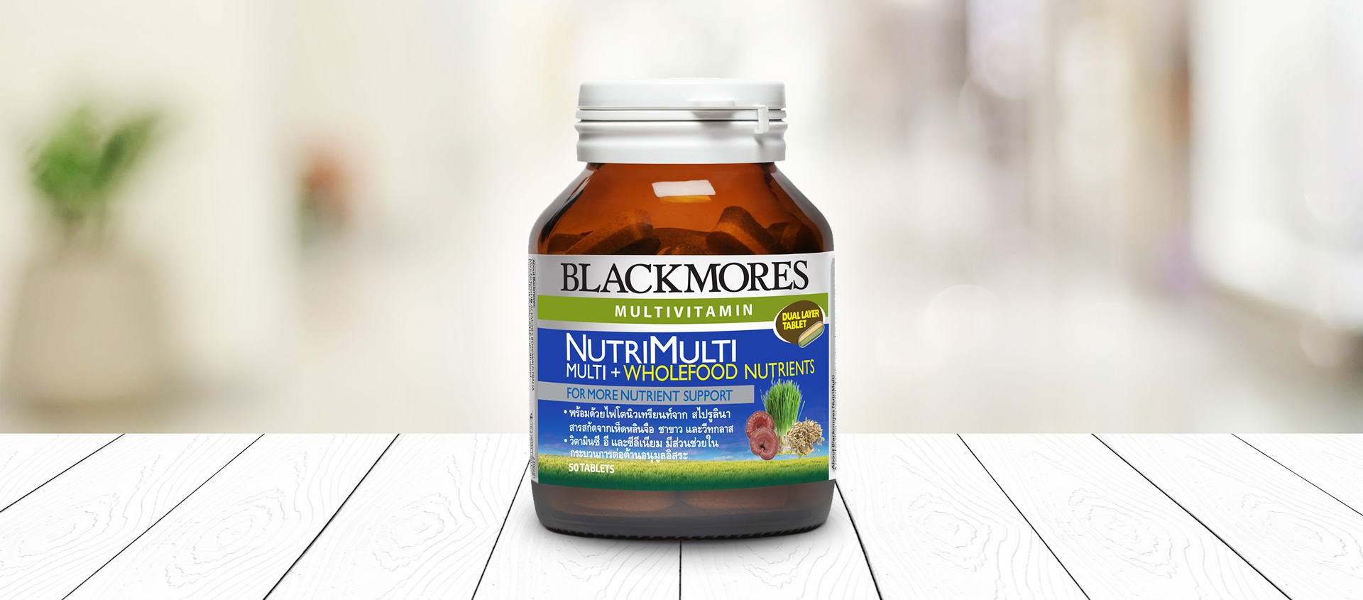 Blackmores NutriMulti แบลคมอร์ส นิวทริมัลติ (ผลิตภัณฑ์เสริมอาหาร)