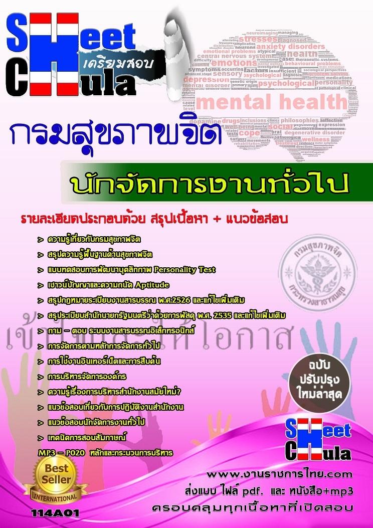 แนวข้อสอบข้าราชการ หนังสือเตรียมสอบ คุ่มือสอบนักจัดการงานทั่วไป กรมสุขภาพจิต