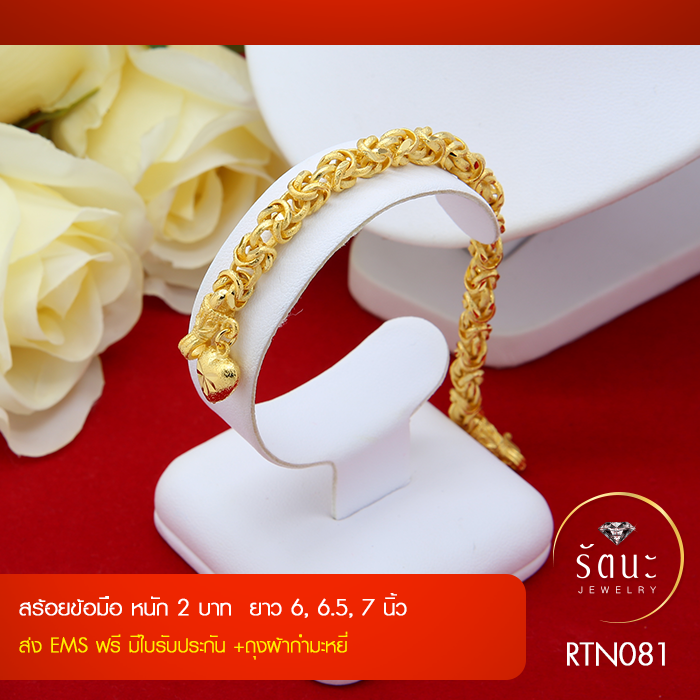 RTN081 สร้อยข้อมือ สร้อยข้อมือทอง สร้อยข้อมือทองคำ 2 บาท ยาว 6 6.5 7 นิ้ว