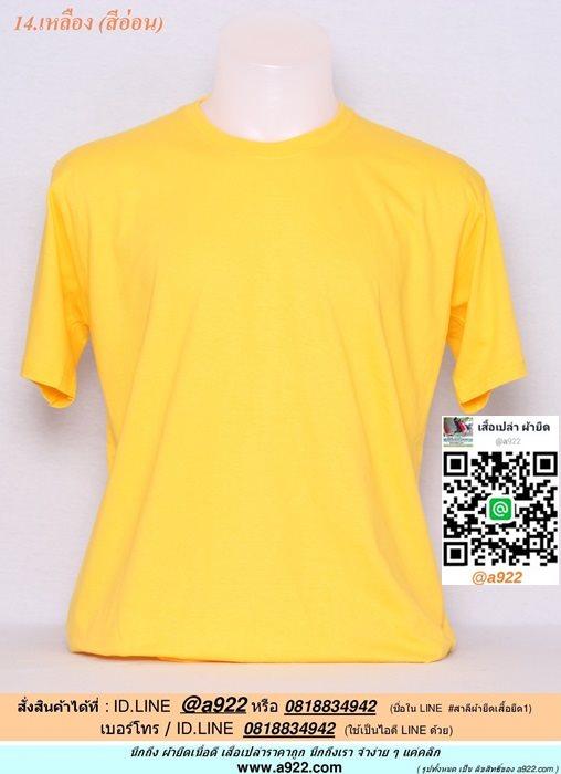 M.เสื้อเปล่า เสื้อยืดเปล่าคอกลม สีเหลือง ไซค์ขนาด 48 นิ้ว