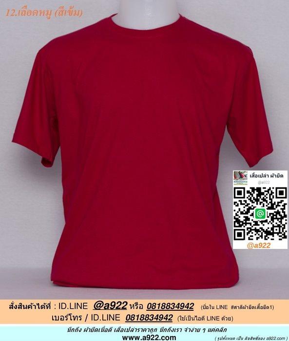 D.เสื้อเปล่า เสื้อยืดเปล่าคอกลม สีเลือดหมู ไซค์ 15 ขนาด 30 นิ้ว (เสื้อเด็ก)