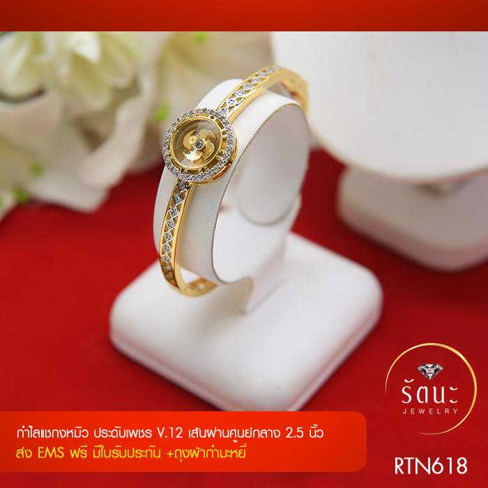 RTN618 กำไลแชกงหมิวทองคำ ประดับเพชร V.12
