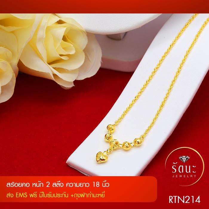 RTN214 สร้อยทอง สร้อยคอทองคำ สร้อยคอ 2 สลึง 18 นิ้ว