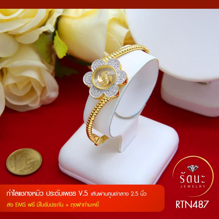 RTN536 กำไลทองประดับดอกไม้ทองคำขาว