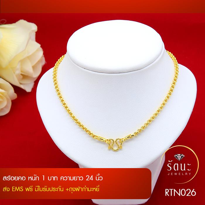 RTN026 สร้อยทอง สร้อยคอทองคำ สร้อยคอ 1 บาท ยาว 18 นิ้ว