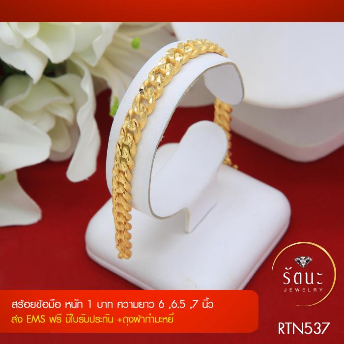 RTN537 สร้อยข้อมือ สร้อยข้อมือทอง สร้อยข้อมือทองคำ 1 บาท ยาว 6.5 7 นิ้ว
